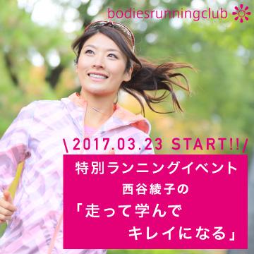 西谷綾子の「走って学んでキレイになる」